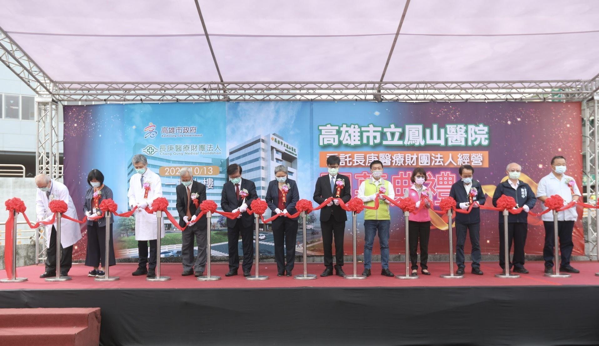 1101013鳳山醫院一期大樓啟用_通稿 (2).jpg
