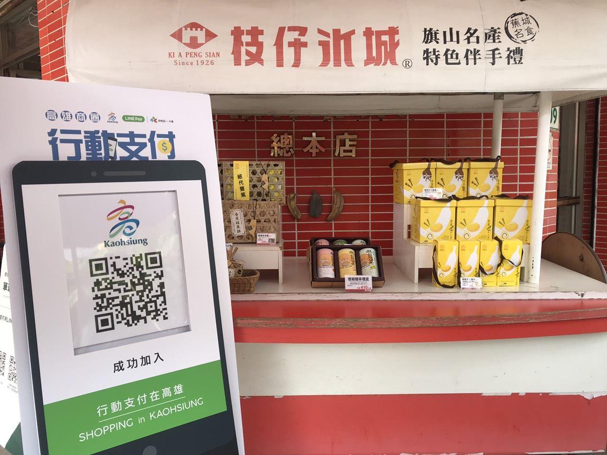 圖3.高雄商圈導入LINE Pay一卡通行動支付突破1000店家.jpg