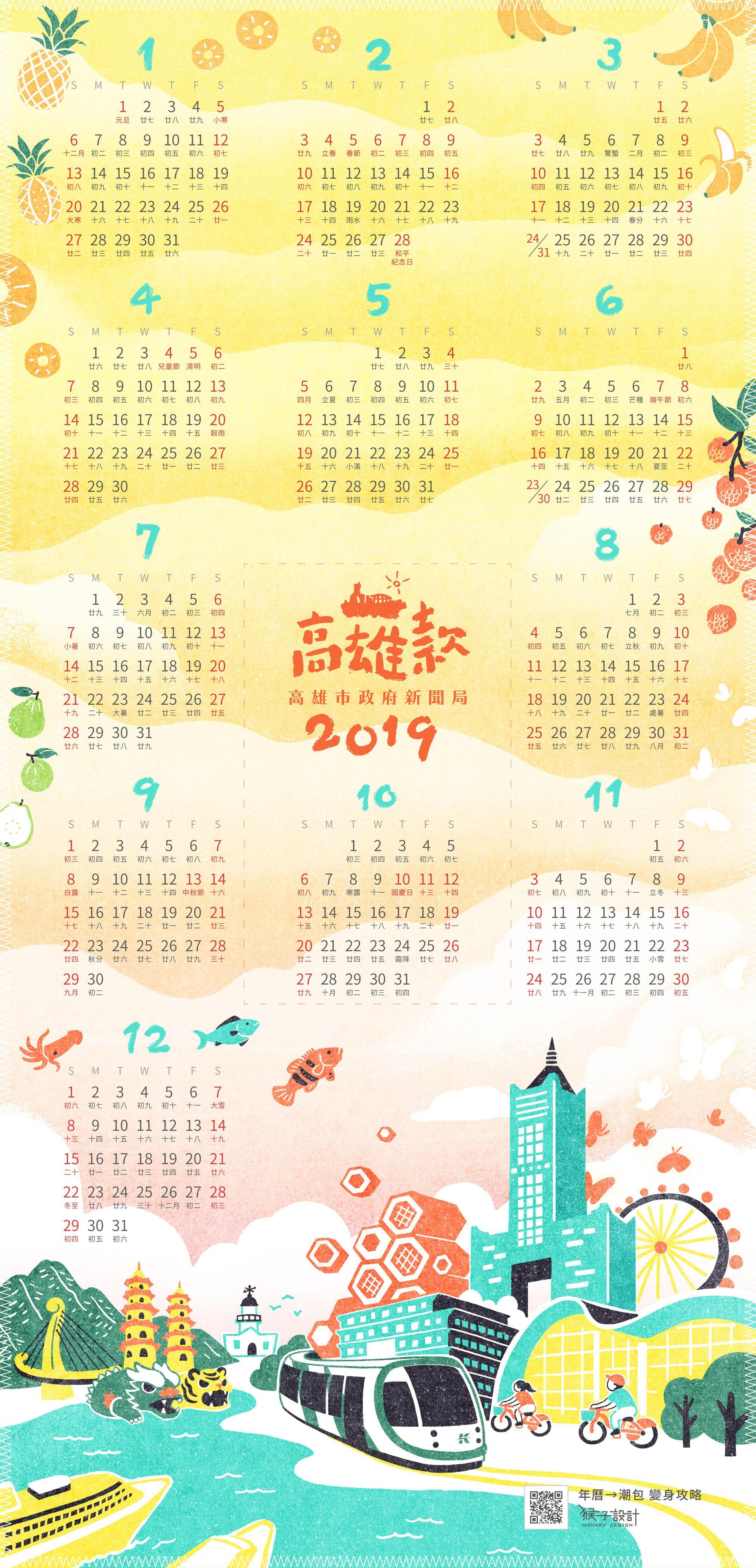 2019年曆照片-52019高雄市年曆.jpg