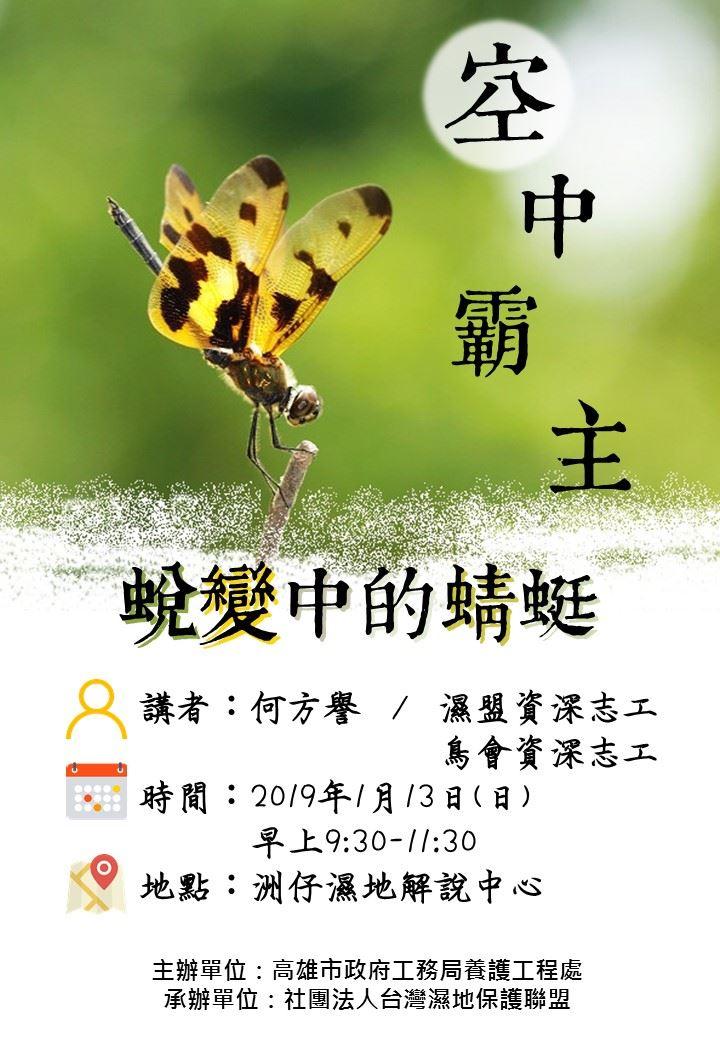 1081111養工新聞-濕地主題海報.jpg