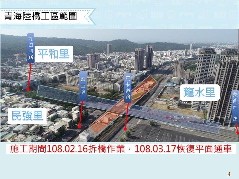 青海陸橋拆除工區範圍圖.JPG.jpg