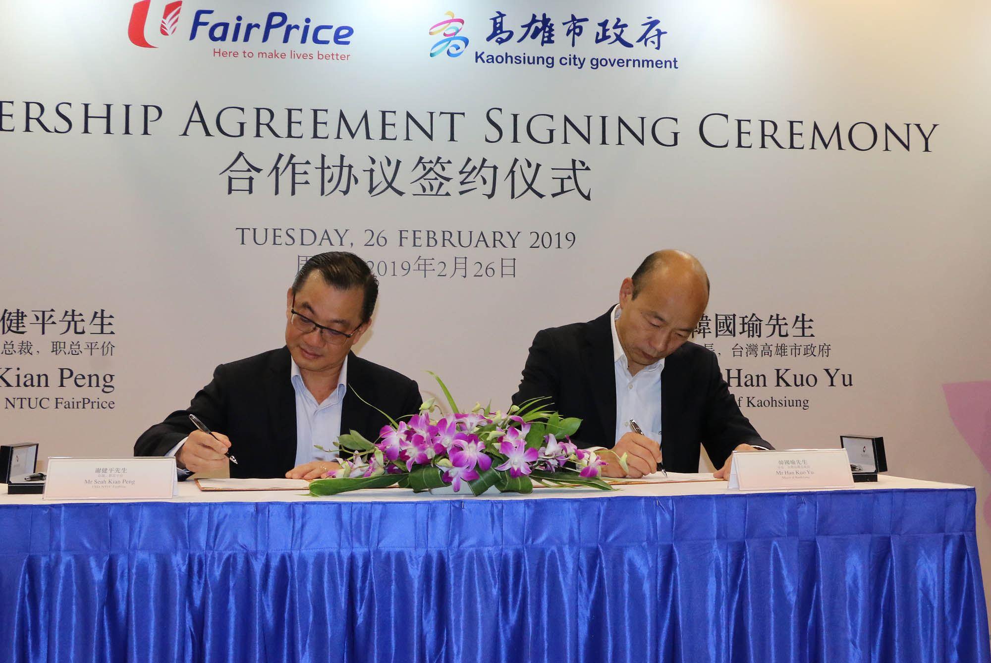 20190226韓國瑜赴星拓銷農產 與FairPrice簽訂長期合約-通稿三.JPG.jpg