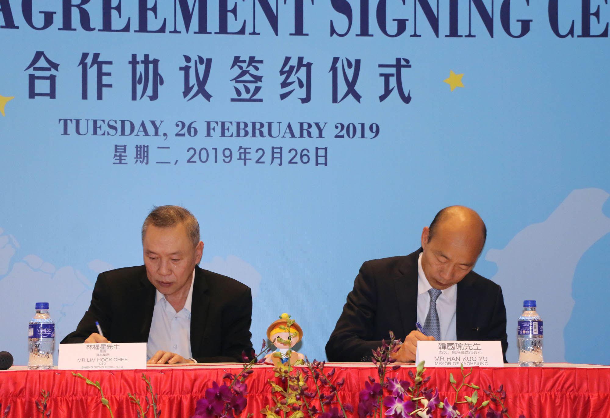 20190226續與新加坡昇菘超市簽約 韓國瑜:農產首重品質-通稿三.JPG.jpg