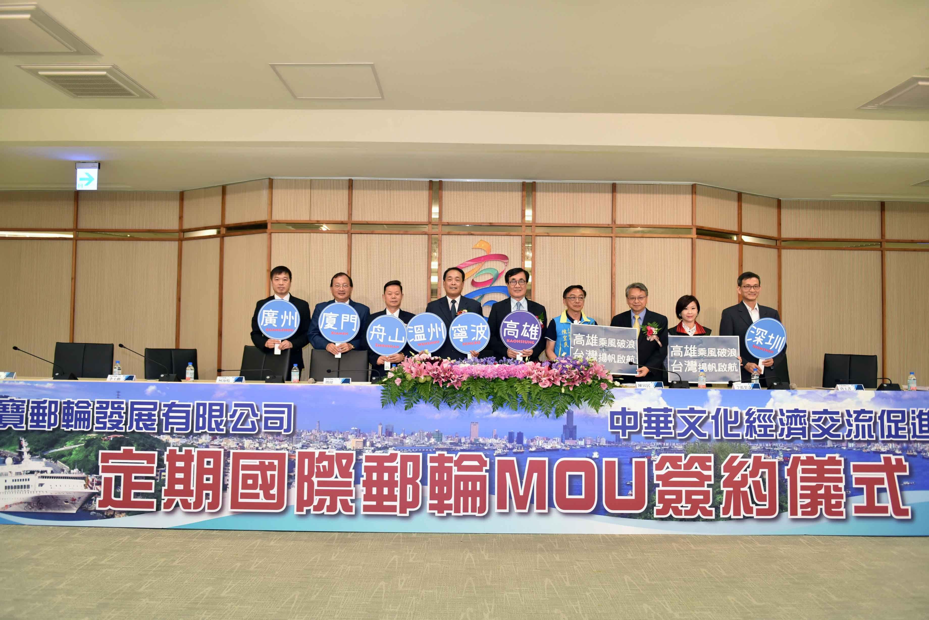 1080515定期國際郵輪靠港MOU簽約_通稿5.jpg