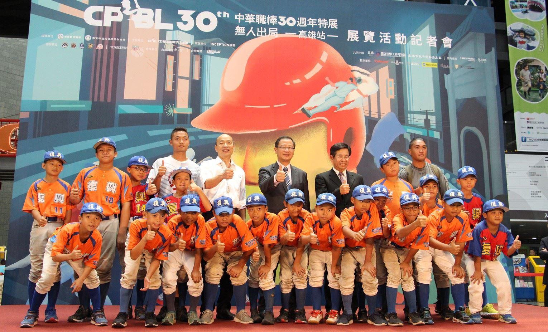 中華職棒30週年特展高雄登場 韓國瑜:盡力協助職棒發展_通稿2.jpg