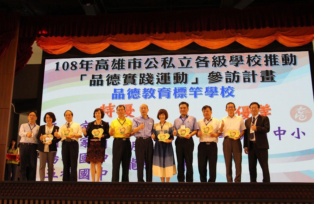 1080815韓國瑜出席108年校長聯席會議通稿-04.jpg