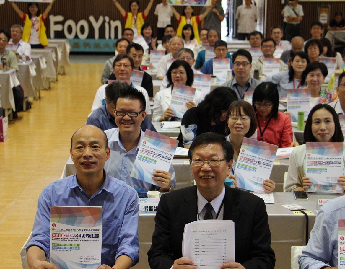 1080815韓國瑜出席108年校長聯席會議通稿-06.jpg