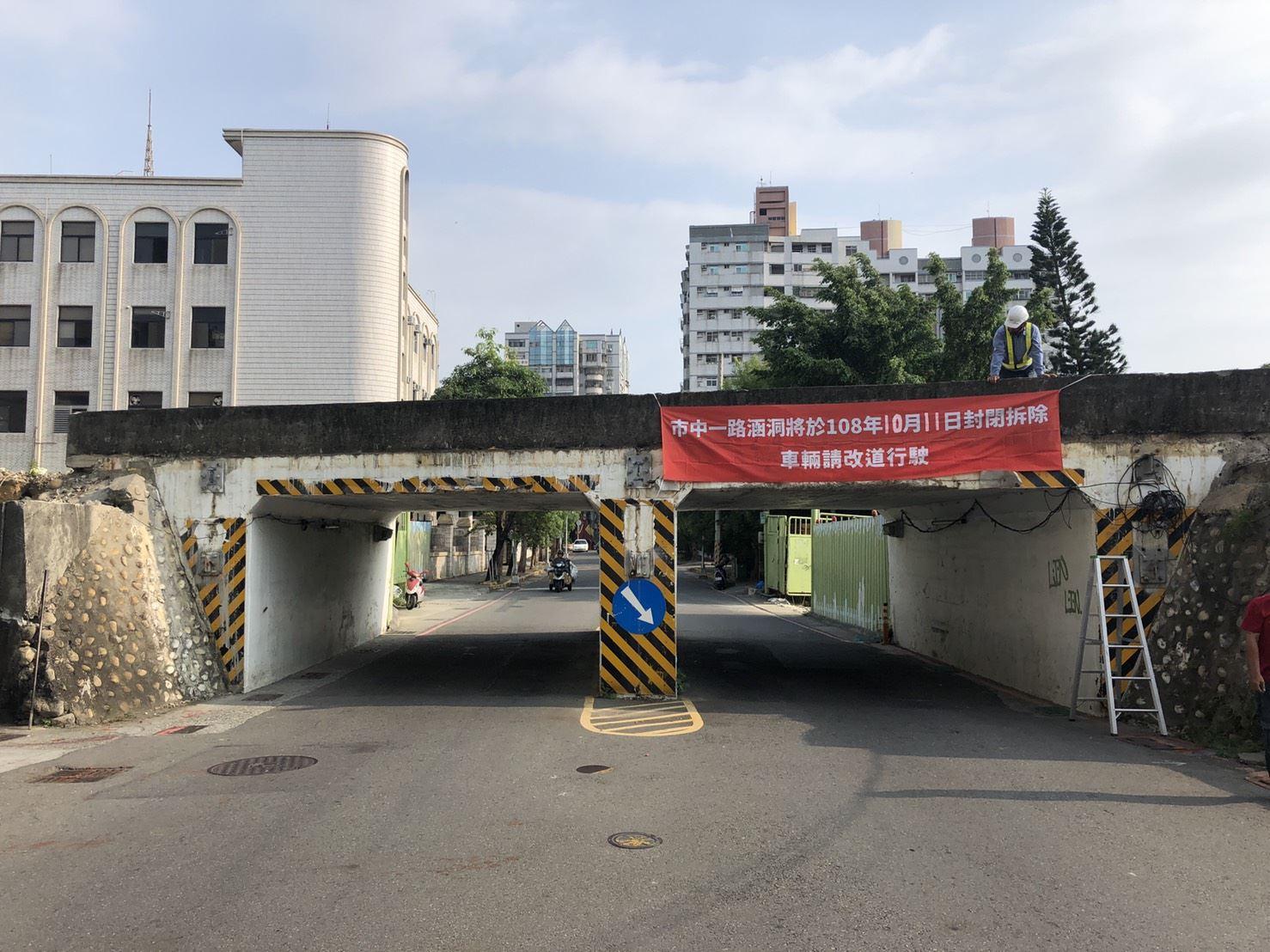 市中路涵洞將在10月11日拆除.jpg