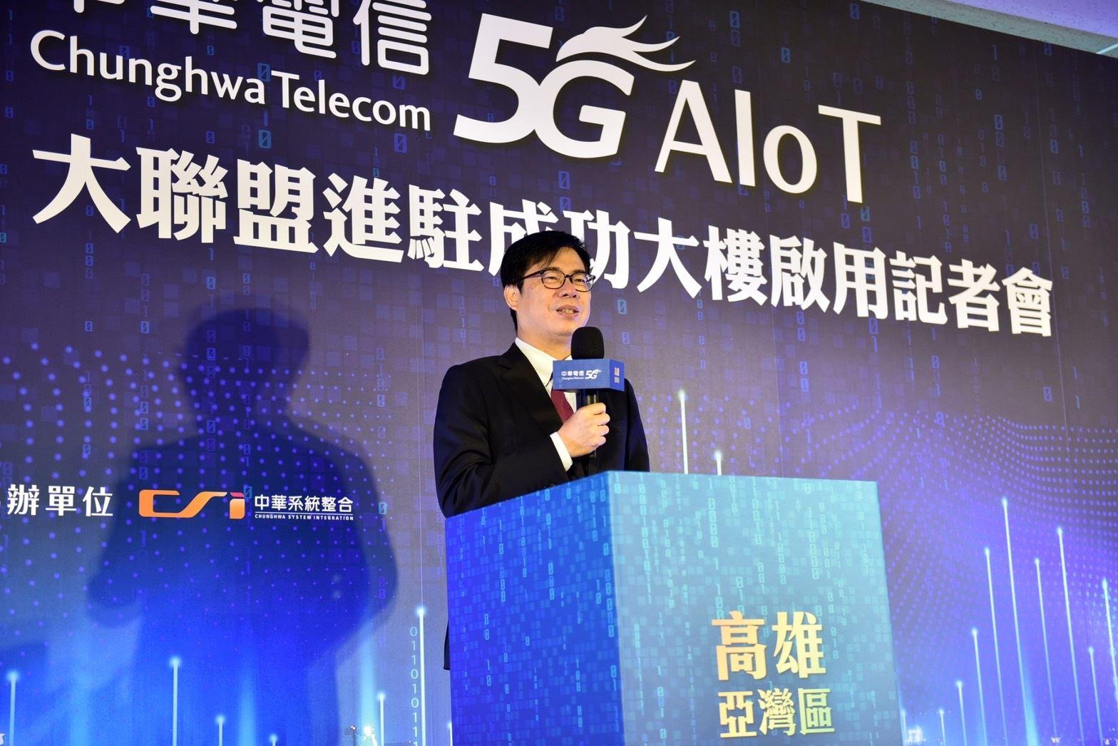 1100408中華電信5G AIoT大聯盟進駐啟用_通稿 (1).jpg