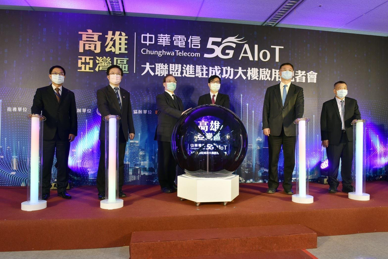 1100408中華電信5G AIoT大聯盟進駐啟用_通稿 (2).jpg