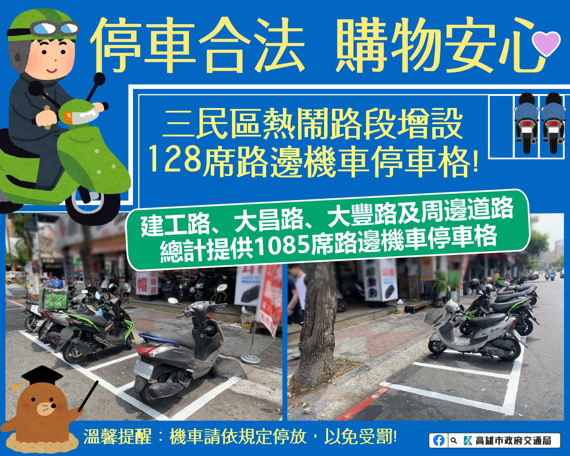 停車合法購物安心圖卡.png