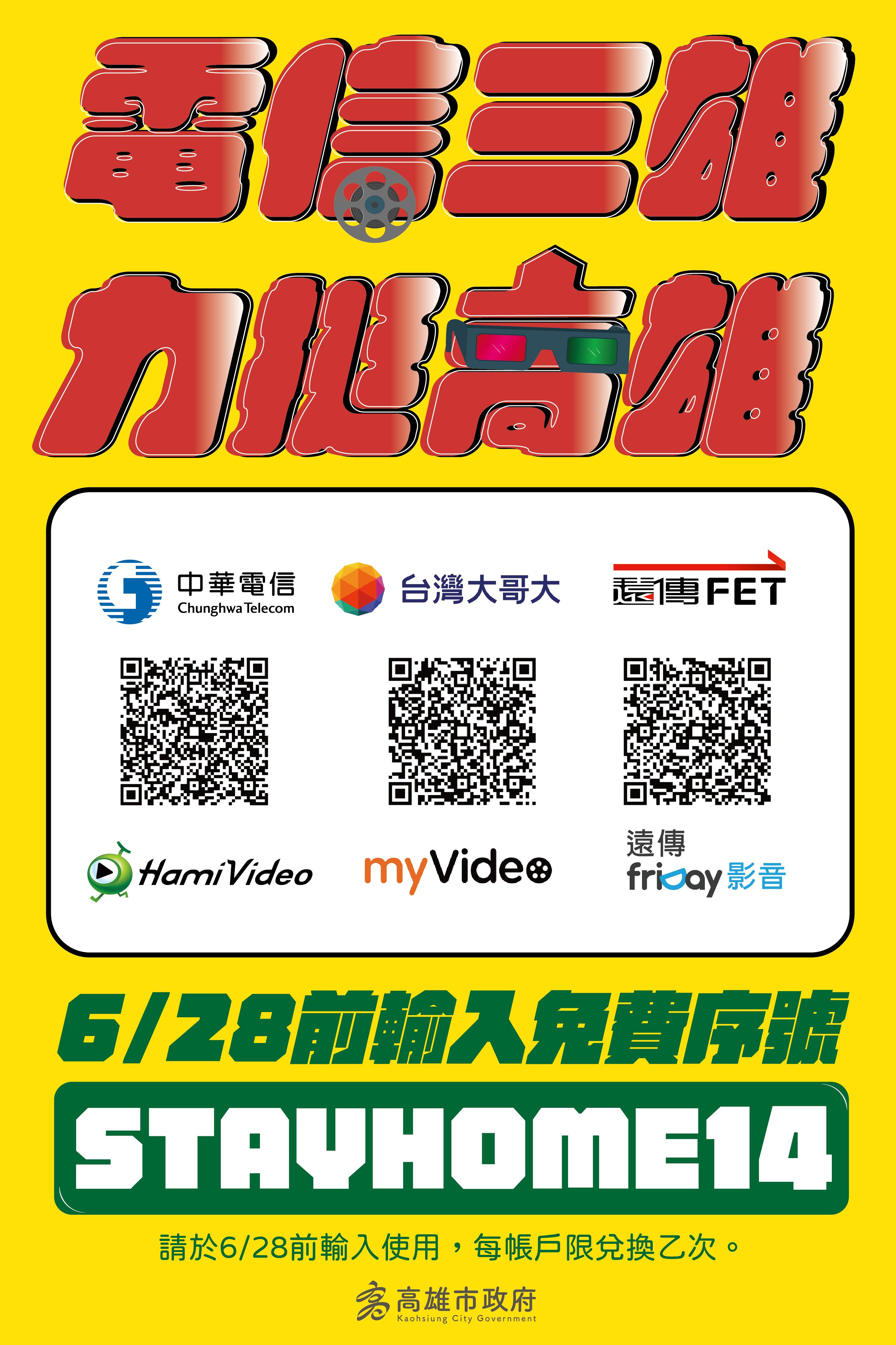 0609電信三雄_fi.png
