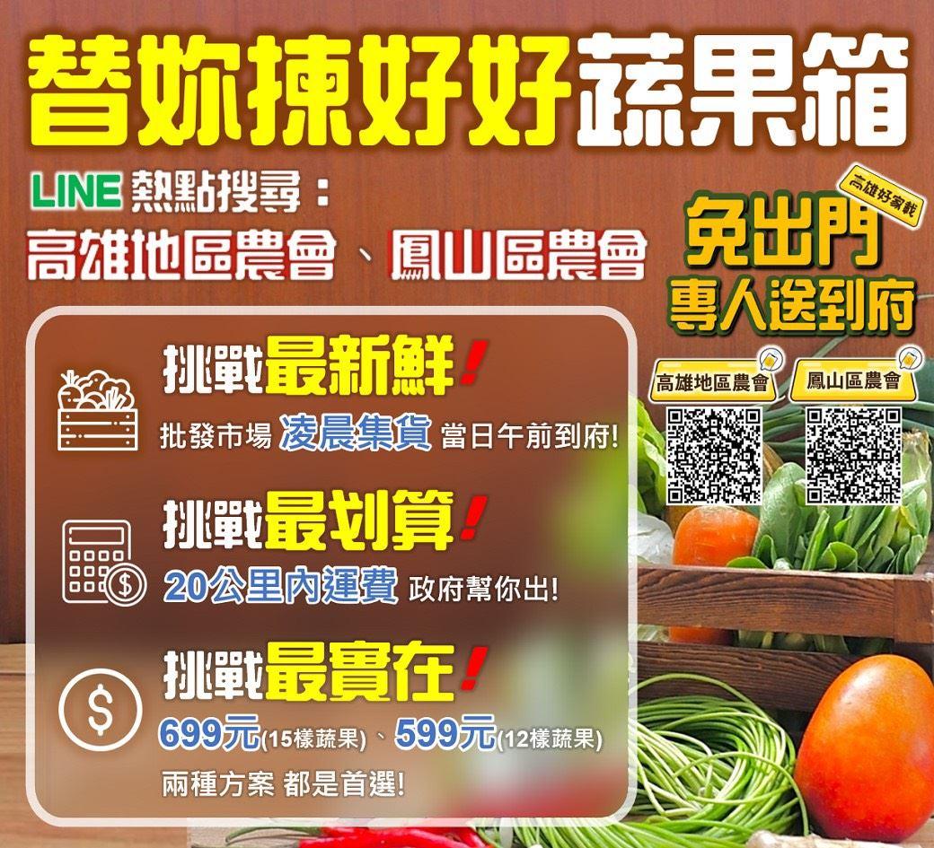 1100625_三級防疫新選擇 「替妳揀好好蔬果箱」揪甘心-圖卡.jpg