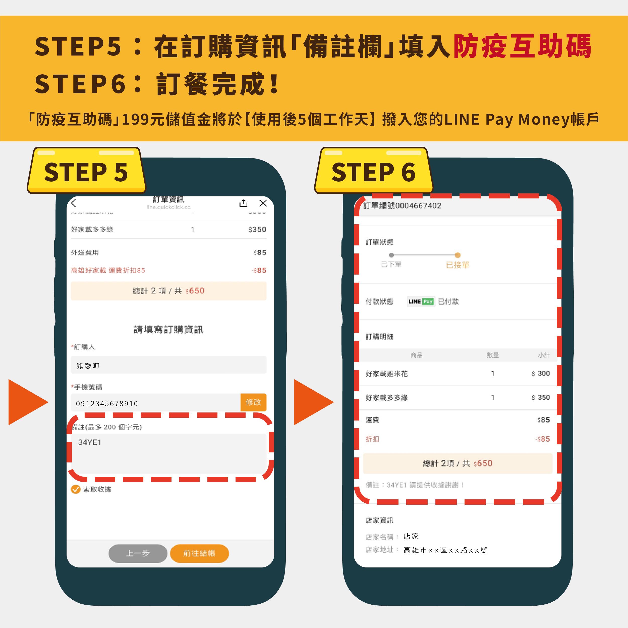時時送互助碼使用步驟3.png