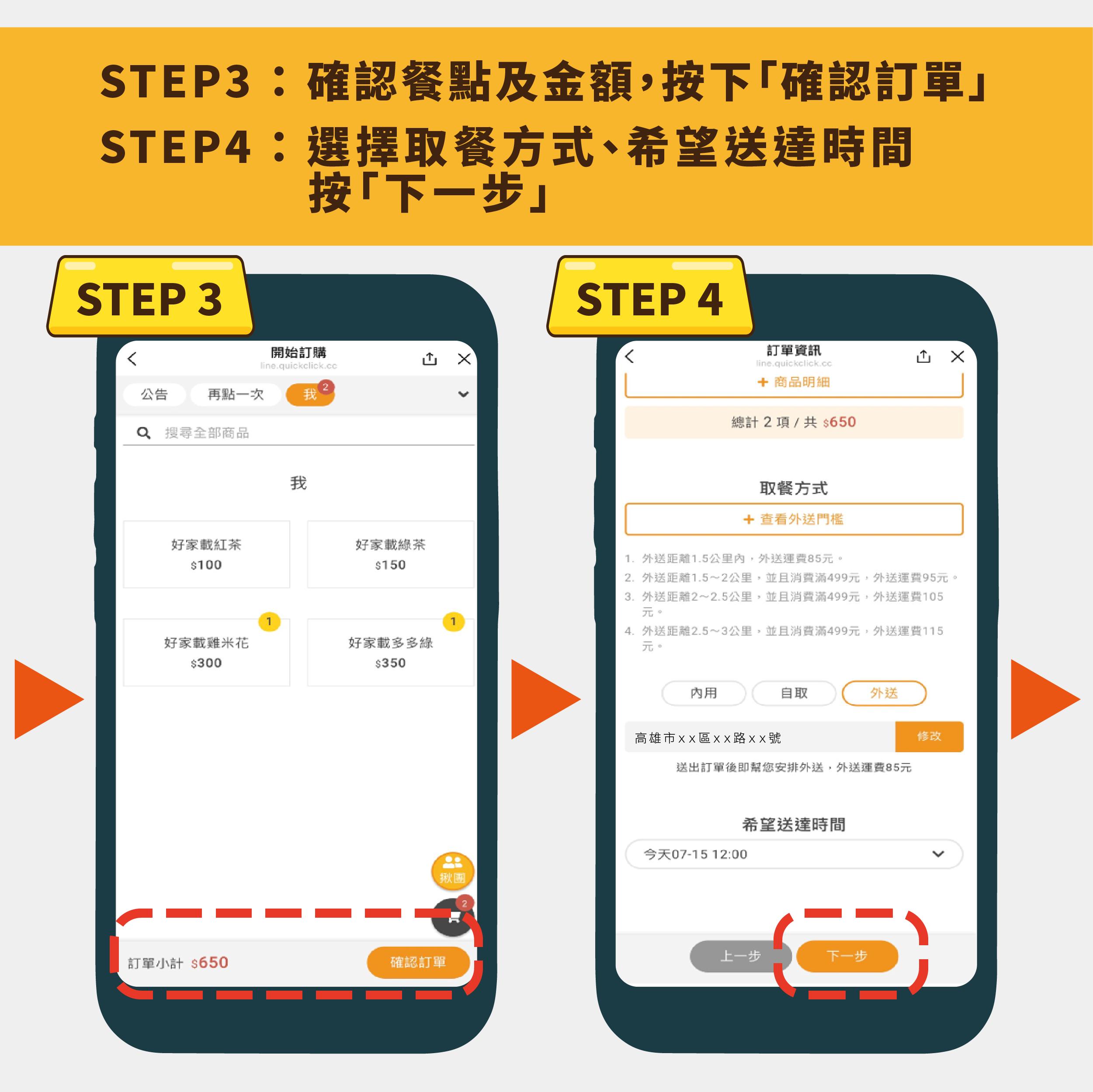 時時送互助碼使用步驟2.png