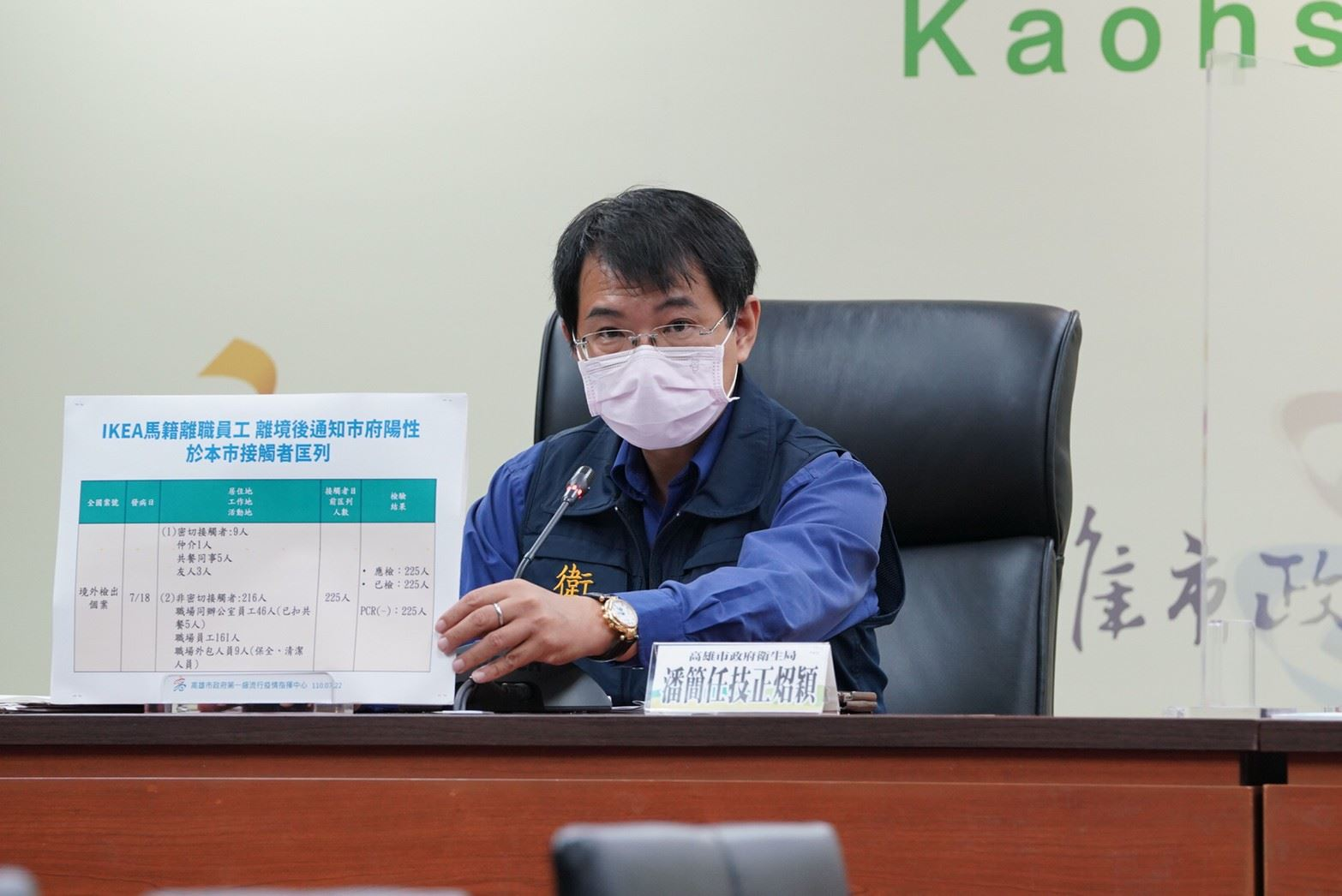 0722防疫會議及會後記者會_210722_9.jpg